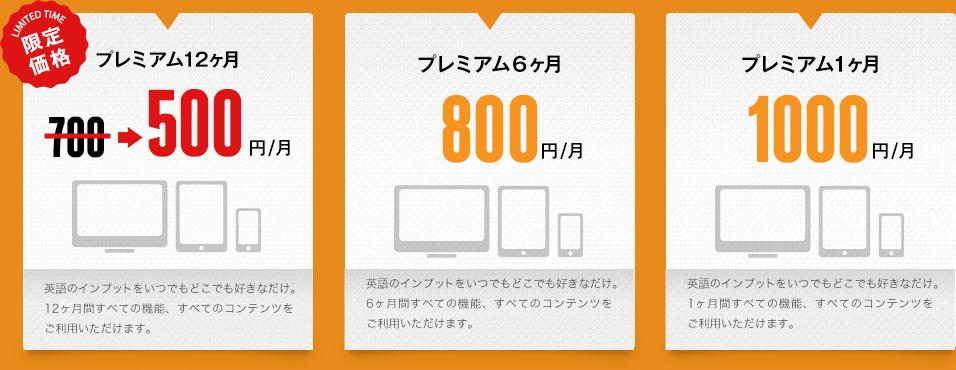 月々700円~ まずは無料トライアル